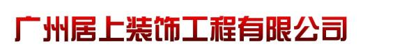 广州居上装饰工程有限公司