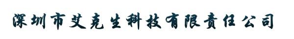 深圳市艾克生科技有限责任公司