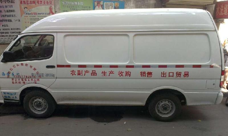 冷藏车供应商/生产供应北京卡浦特金杯冷藏车