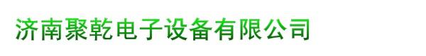 济南聚乾电子设备有限公司