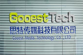 思特传媒(大庆)科技有限公司