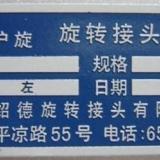供应东莞丝印加工(奥科达丝印)