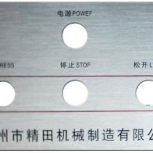 供应优质机械设备铭牌