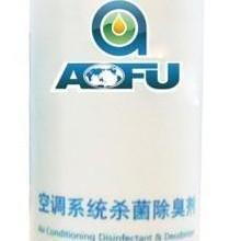 供应空调系统杀菌除臭剂加盟代理批发