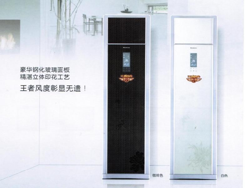 格力柜式空调王者风度系列 格力空调kfr 72lw 725高清图片