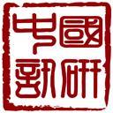 北京国研中讯经济信息咨询中心(销售部)简介