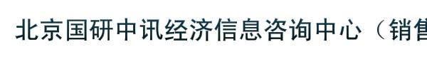 北京国研中讯经济信息咨询中心(销售部)