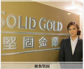 香港坚固金业市场部