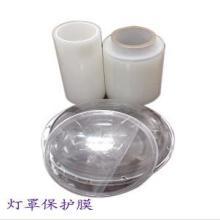 供应LED灯罩保护膜-玻璃灯罩保护膜-电子保护膜批发