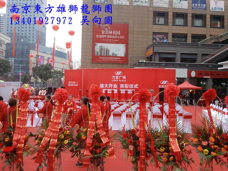 南京 常州/供应南京舞龙舞狮锣鼓在常州力宝广场图片