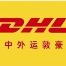 广州快递到苏里南服务,DHL快递特价,国际门到门服务图片