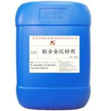 供应铝合金浸锌剂,深圳沉锌液厂家,深圳最好用浸锌液批发
