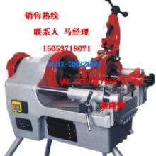供应套丝机电动套丝机