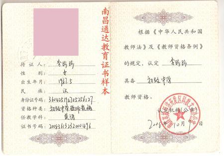 河南焦作教师资格证普通话水平样板图