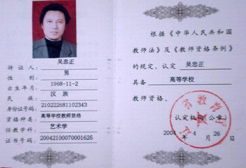 河南 郑州 教师资格证