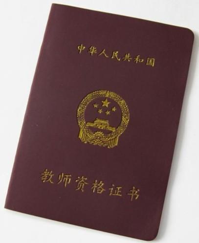 教师资格�y.i��i��a�i*�.$_烟台教师资格考试培训辅导班 tcsl对外汉语教师助您顺利出国,图片