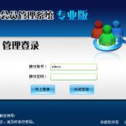 韶关市会员积分管理系统图片