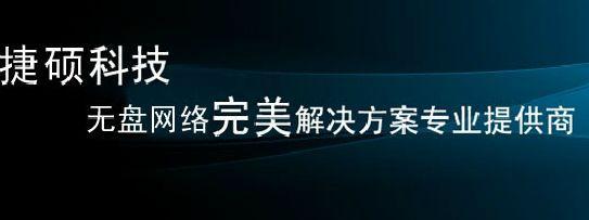 廣州市捷碩貿易有限公司