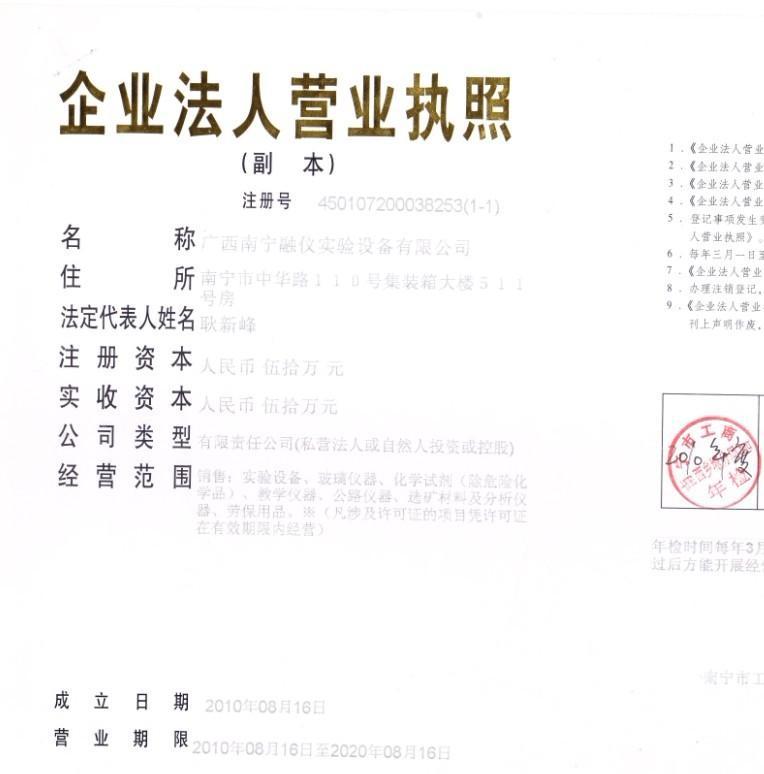 广西南宁市融仪实验仪器有限公司
