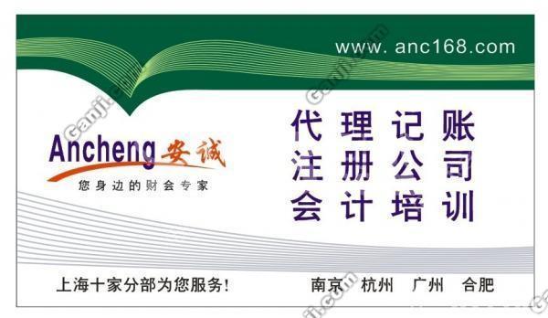 上海安诚财务咨询