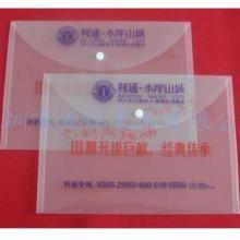 供应定做PP文件袋/定做按扣档案袋/上海订做塑料档案袋