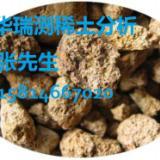 稀有金属矿石稀土元素专业化验检测