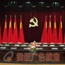 供应礼堂旗规格尺寸、礼堂背景旗整体效果、滨州哪里可以制作会议室旗批发