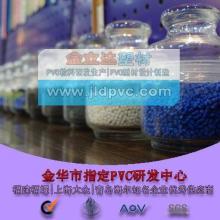 供应pvc型材料粒批发