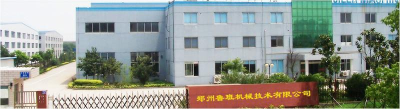 郑州鲁班机械科技有限公司