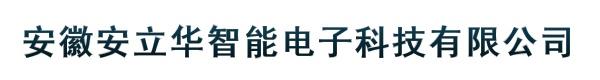 安徽安立华智能电子科技有限公司