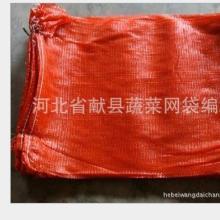 供应柑橘网袋/柚子网袋/批发