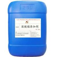 供应光亮剂进口镀镍光亮剂《添加剂》