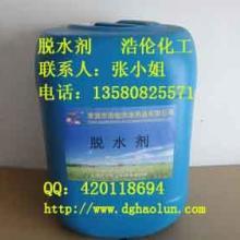 供应高分子脱水剂/脱水剂说明
