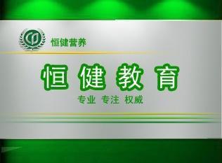 南通恒健营养师培训