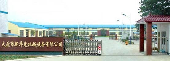 山西新华光煤矿山设备有限公司