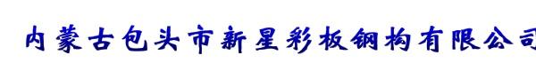 内蒙古包头市新星彩板钢构有限公司