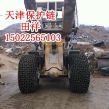 供应主节加强制造轮胎保护链耐磨王