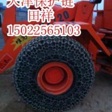 供应耐磨王轮胎保护链采用高强度合金钢图片