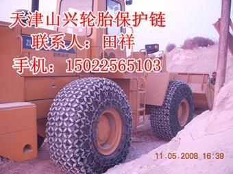 耐磨王轮胎保护链图片/耐磨王轮胎保护链样板图 (4)