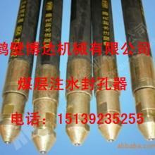 供应封孔材料FKSS型煤层注水封孔器批发