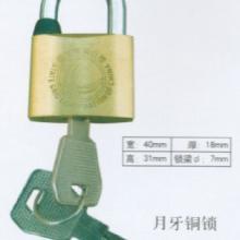 供应防盗月牙锁