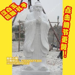 名人雕塑汉白玉孔子像销售价格图片
