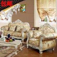 供应依你家居实木雕花沙发布艺组合沙发