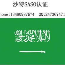 供应室内照明灯具CE认证SASO认证哪里可以办理,多少钱批发