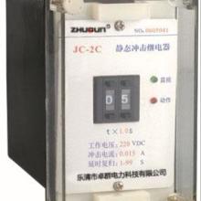 供应XJC-1微电流冲击继电器-电力产品定做各种非标.批发-卓群科技图片
