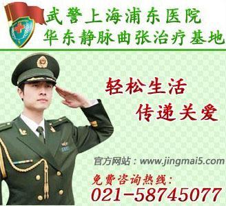上海静脉曲张保健中心