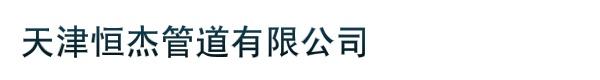天津恒杰管道有限公司