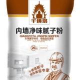 供应德州20公斤超细腻子粉批发价格、详情咨询13153499677