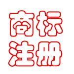 供应北京商标注册哪里有 商标注册价格 北京商标专业代理公司批发
