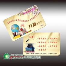 供应磁卡价格